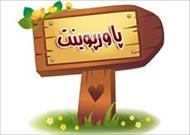 پاورپوینت آیندهنگاری صنایع پتروشیمی ایران