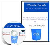 پکیج آموزشی جامع CSS