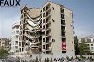 پاورپوینت اصول و راهکارهای بهسازی سازه ای و مقاوم سازی ساختمان